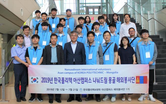 아산폴리텍대 국제기술봉사단