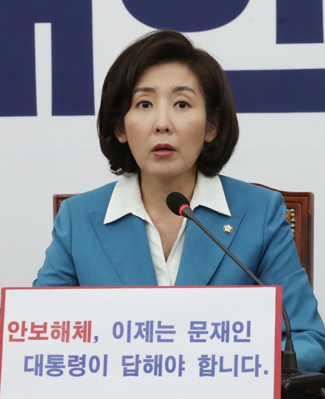 기자회견장 들어서는 나경원 원내대표<YONHAP NO-2152>