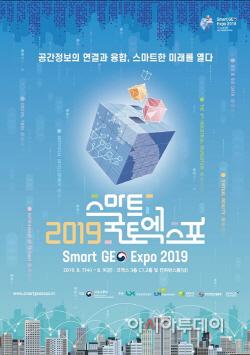 붙임_2019 스마트국토엑스포 포스터