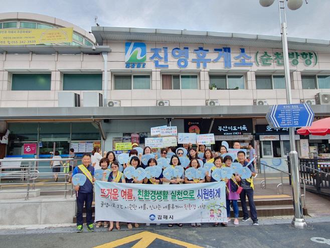 7.29 김해시 녹색휴가 보내기 캠페인2(진영휴게소)
