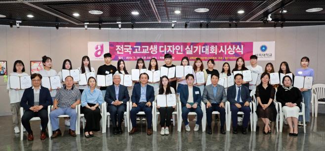 삼육대, 제14회 전국고교생 디자인·미술 실기대회