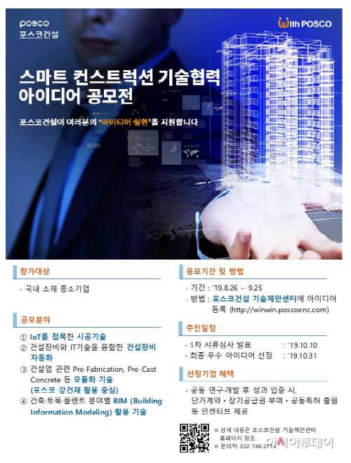 스마트컨스트럭션 기술협력 아이디어 공모전 포스터2