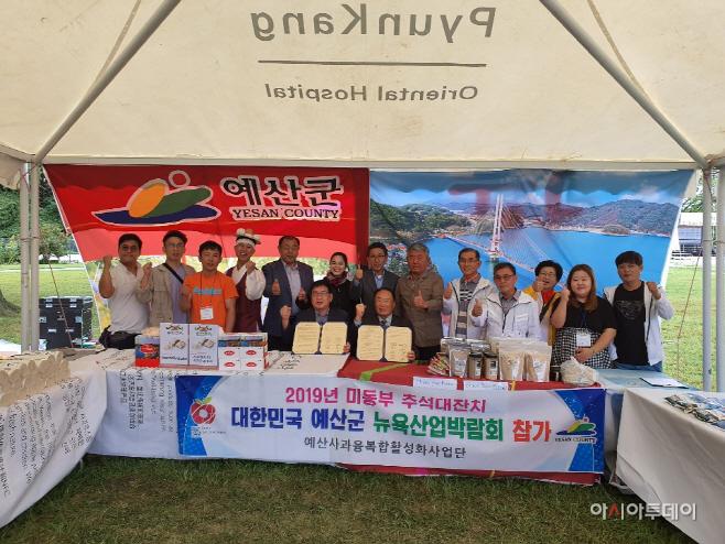 예산군, 미동부추석대잔치 대한민국뉴욕산업박람회 참가