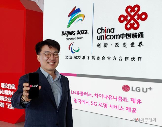 0917 LG유플러스, 중국에서 5G 로밍 서비스 개시