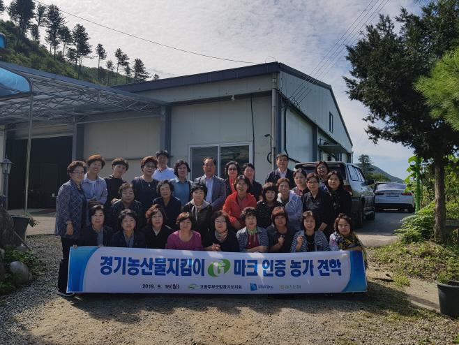 경기농협 고향주부모임, 경기도 G마크 인증농가 방문체험 행사