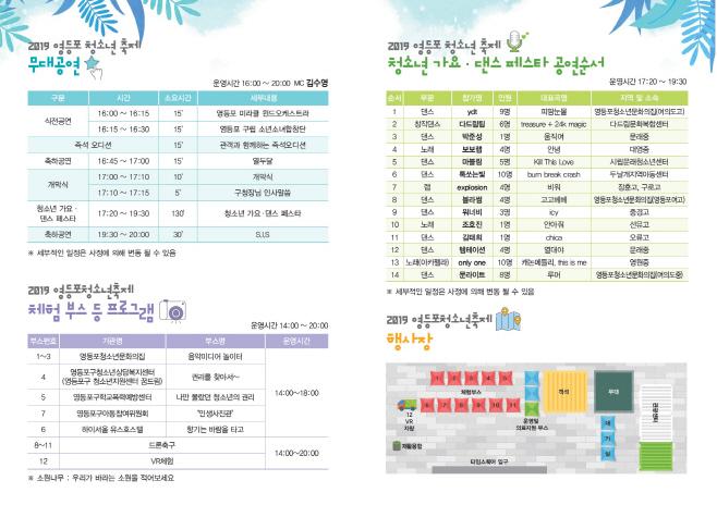 영등포 청소년 축제 개최_2 참고자료(순서지)