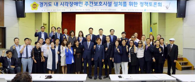 경기도 내 시각장애인 주간보호시설 설치를 위한 정책토론회