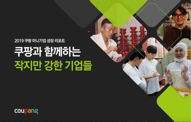 2019 쿠팡 미니기업 리포트