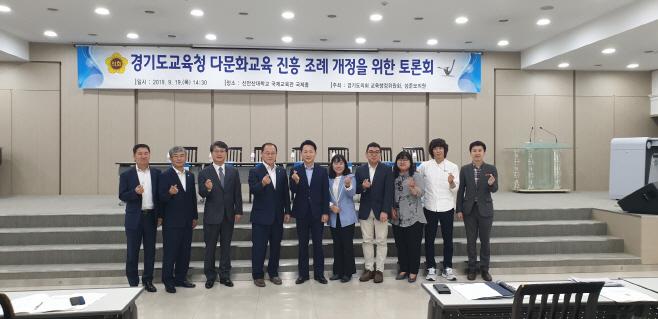 성준모 다문화교육지원센터 설치 관련 토론회 개최