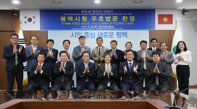 평택시, 베트남 땀끼시와 우호교류 협의를 위한 간담회 가져