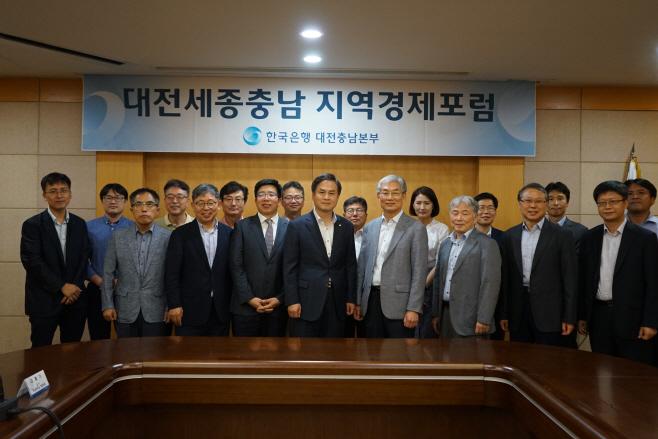 대전세종충남 지역경제포럼