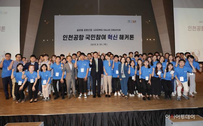 별첨1_인천공항 국민참여 혁신 해커톤 사진