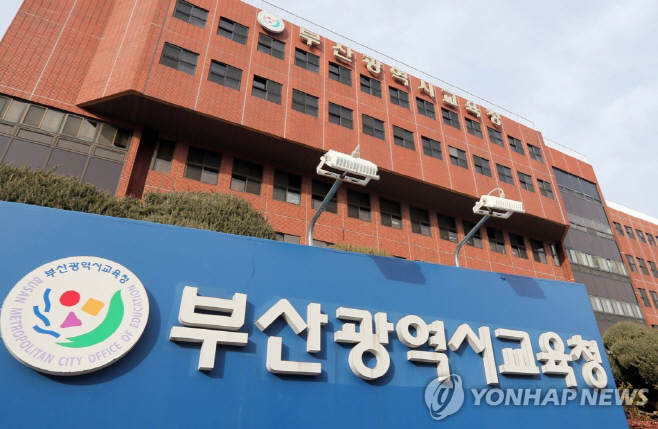 부산광역시교육청,부산시교육청