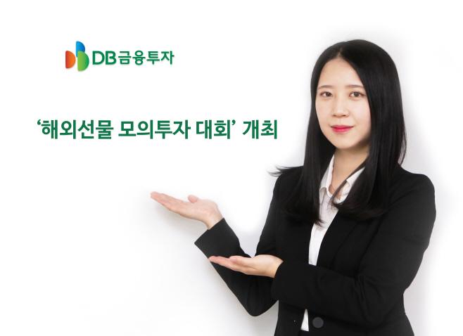 사진_해외선물 모의투자대회 개최_20190923