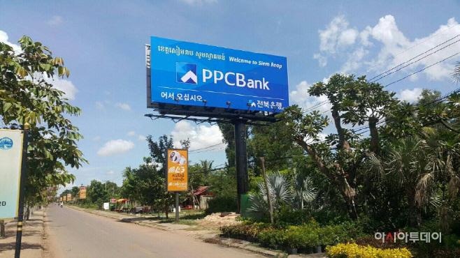 프놈펜상업은행(PPCBank)