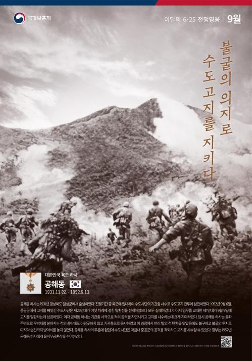 중공군 포스터