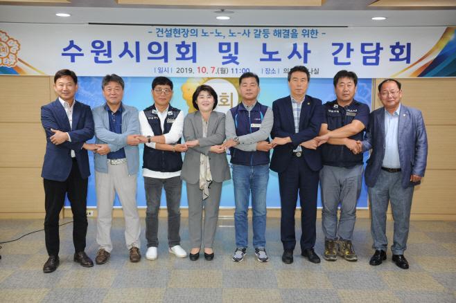 수원시의회, 건설현장 갈등해소를 위한 간담회 개최