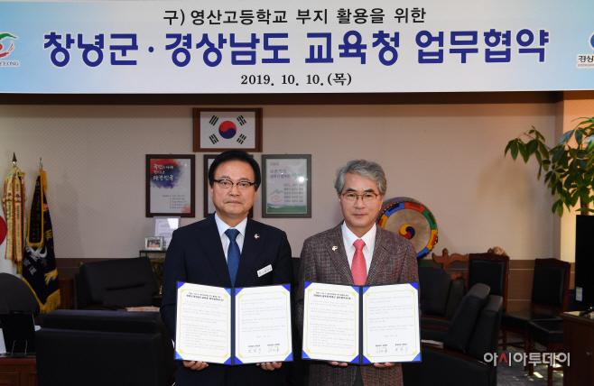 창녕군 경상남도교육청과 업무협약 체결 (2)