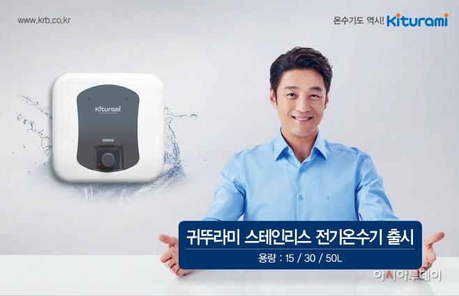 귀뚜라미, 스테인리스 전기온수기 6종 신규 출시 이미지3