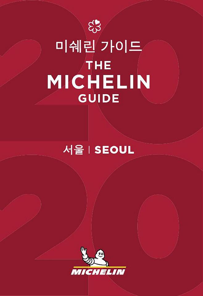 [사진 1] 미쉐린 가이드 서울 2020