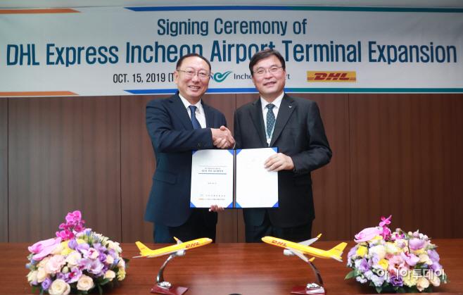 별첨1_인천공항공사, DHL 화물터미널 확장 실시협약 체결 사진