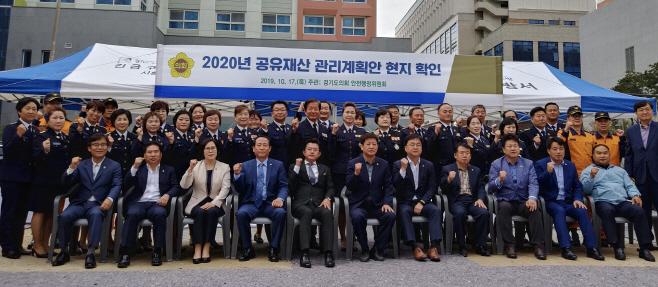 안전행정위원회 공유재산 현지확인 실시