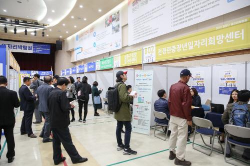 1020 일자리박람회 개최 모습
