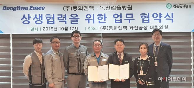갑을녹산병원 동화엔텍과 상생협력을 위한 업무 협약