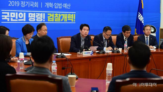 [포토] 민주당, 검찰개혁특별위원회 3차 회의