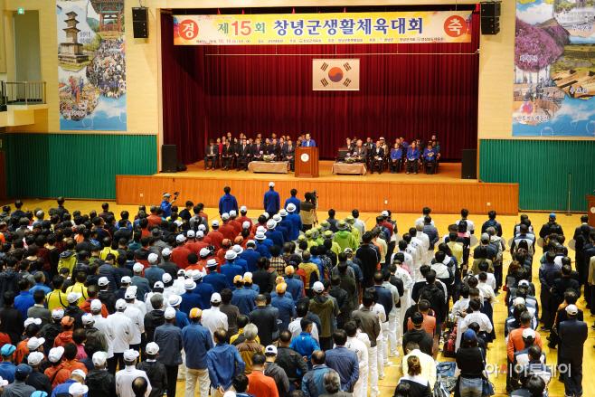 제15회 창녕군생활체육대회 성황리에 마무리 (1)
