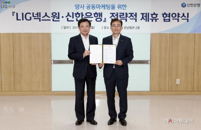 신한은행, LIG넥스원 업무협약식(1)_발송