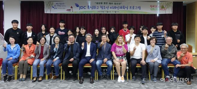 JDC 특성화고 청소년 미래인재 육성 프로그램 발대식 사진
