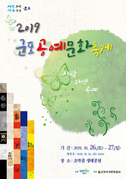 191018 - 포스터 - 수정
