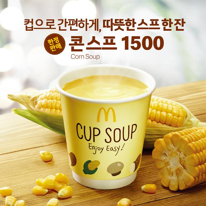 [사진] 맥도날드, 한 손에 들고 마시는 따뜻한 '콘스프' 출시