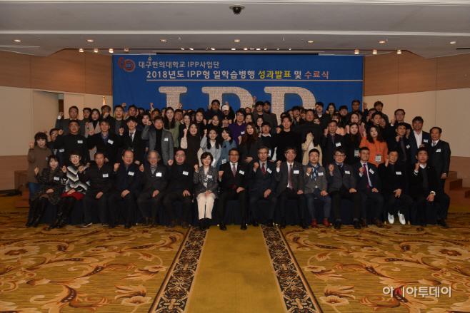 1. IPP형 일학습병행제 참여학생 성과발표 및 수여식 단체사진