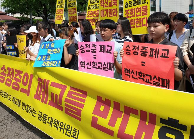 서울 송정중 폐교에 반대하는 학생들<YONHAP NO-1018>