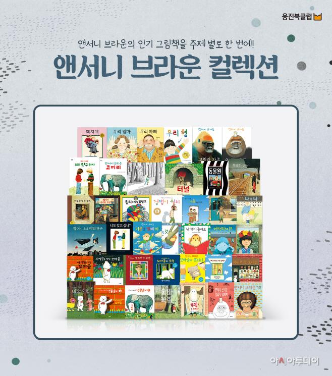 [사진자료] 웅진씽크빅 앤서니브라운 신간 전집