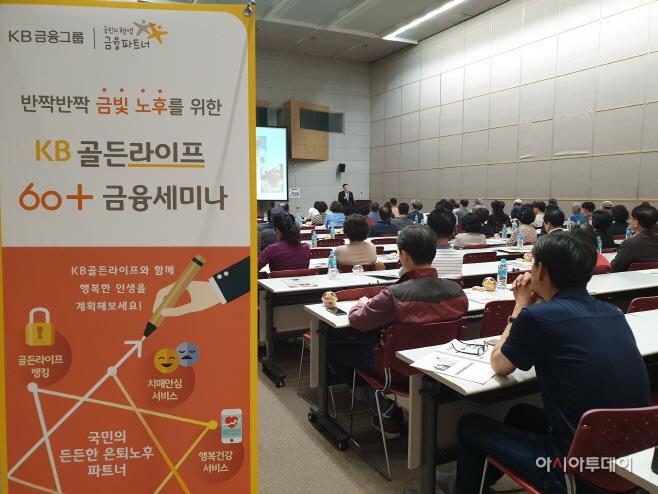 (보도사진2)KB골든라이프 60+금융세미나 개최(광주)