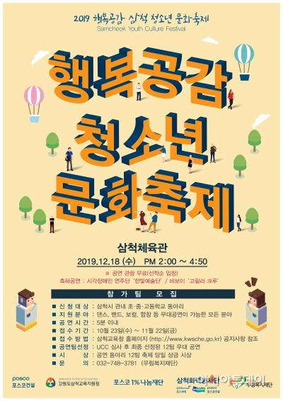 행복공감 삼척 청소년 문화축제 접수 모집 포스터