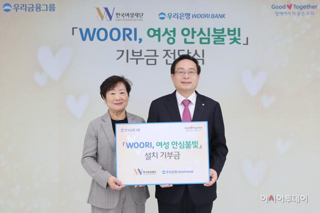 1024(우리금융그룹, 밤길 안전 위해 WOORI 여성 안심불빛 밝혀)