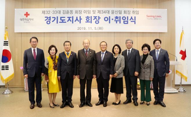 송한준 의장, 대한적십자사 경기도지사 회장 이취임식 참석