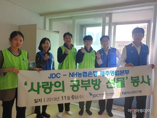 '사랑의 공부방 선물' JDC-NH농협은행 제주영업본부 기념촬영