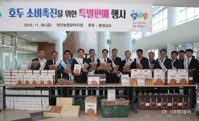 세계 10대 슈퍼푸드 '호두' 소비 촉진 행사 열려