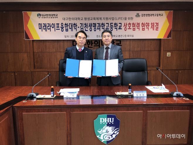 대구한의대 김문섭 미래라이프융합대학장(좌측)이 김천생명과학