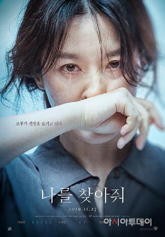 20191112 우리종합금융, 위비크라우드, 이영애 주연 영화