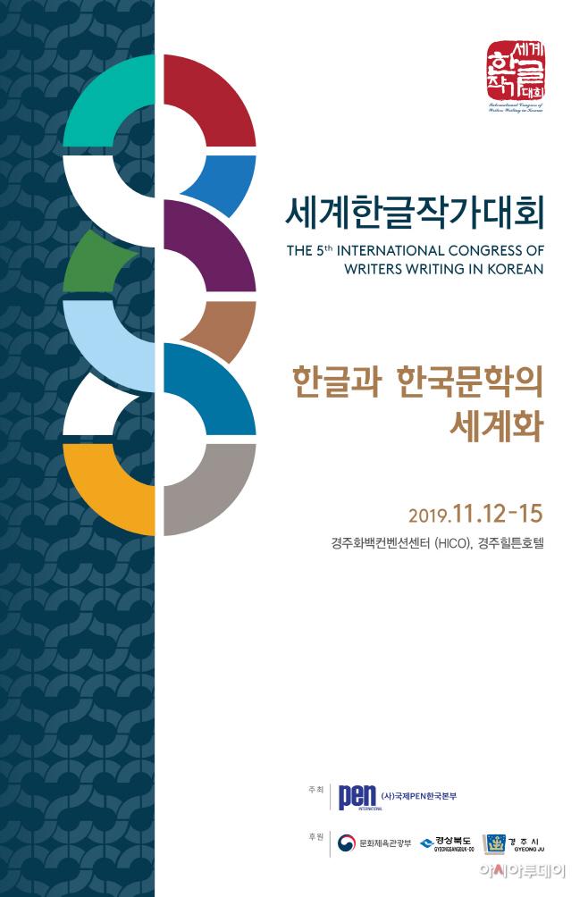 2. '2019년 제5회 세계한글작가대회' 개막