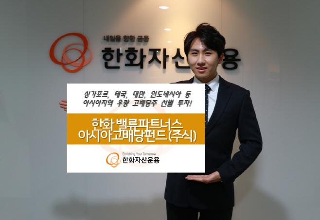 한화 밸류파트너스아시아고배당펀드_주식