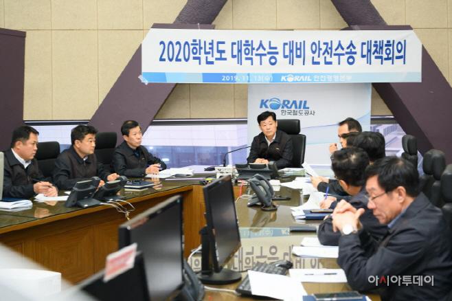 191113_수능 대비 안전수송 대책회의 (1)