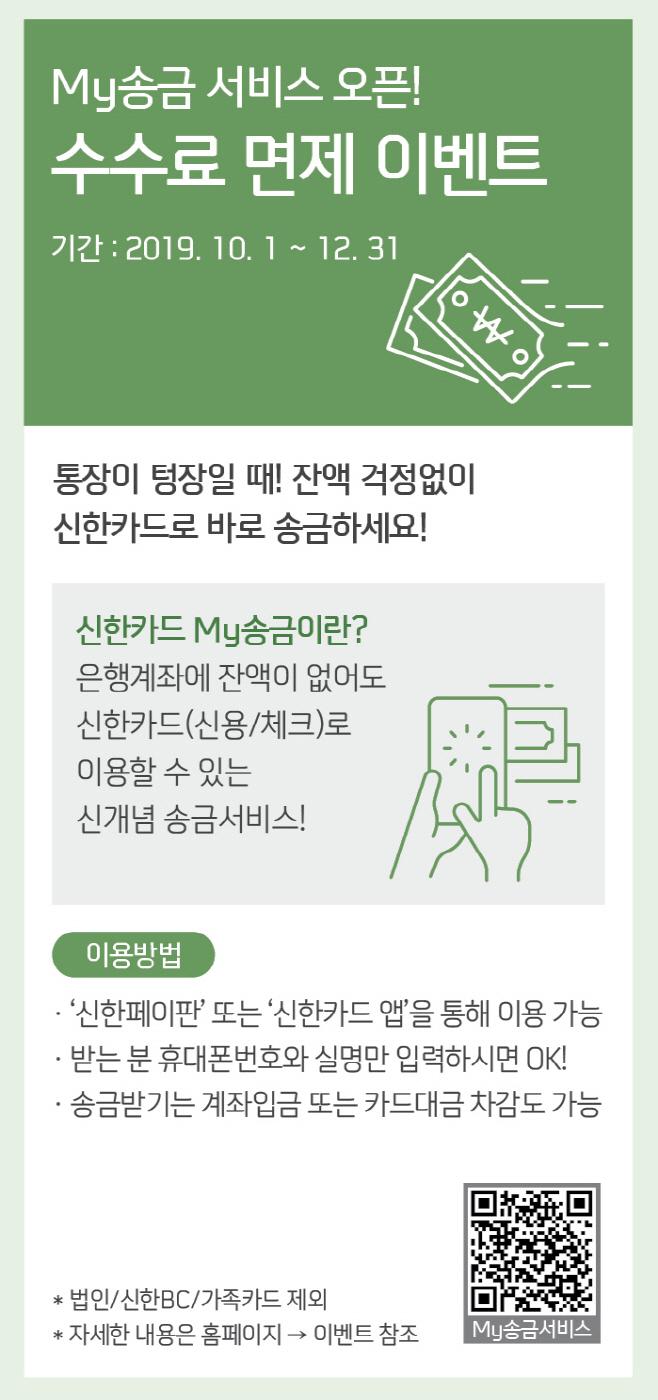 [신한카드 보도자료]마이송금 이벤트