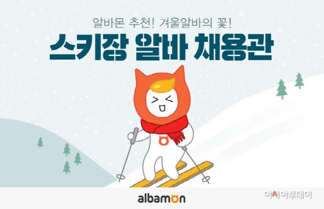 2019-1115  알바몬 스키장 알바 채용관